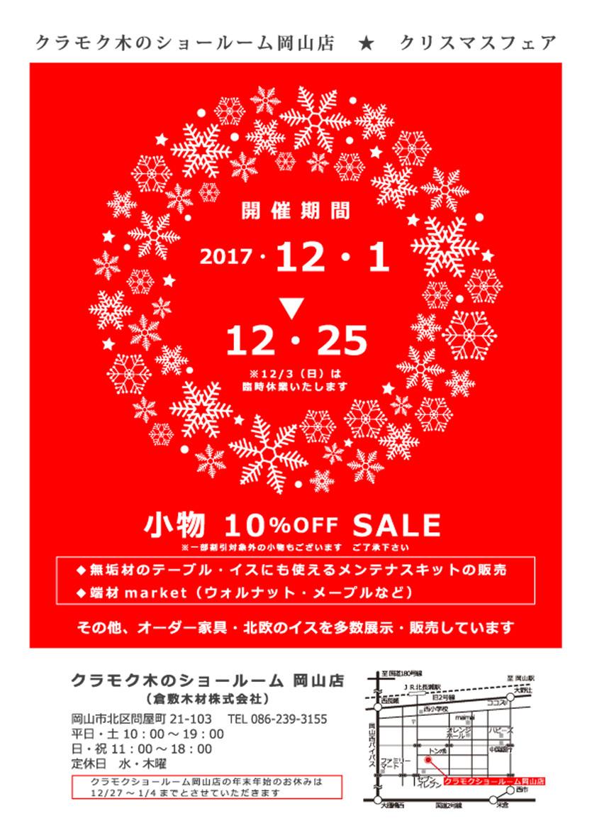 12/1~25まで岡山店にてクリスマスフェア開催_b0211845_16402019.jpg
