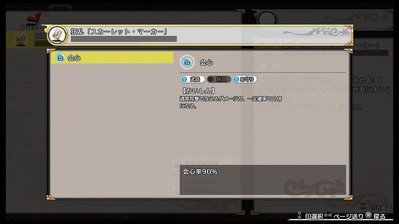 ゲーム「不思議の幻想郷 TOD RELOADED 130時間を費やしてやっと会心90%見つけたぞぉぉおおお!!!」_b0362459_17184110.jpg
