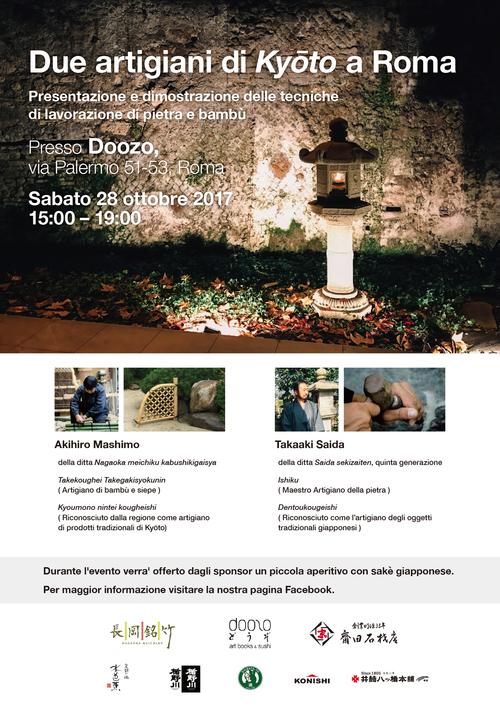Roma Event_d0259861_9101868.jpg
