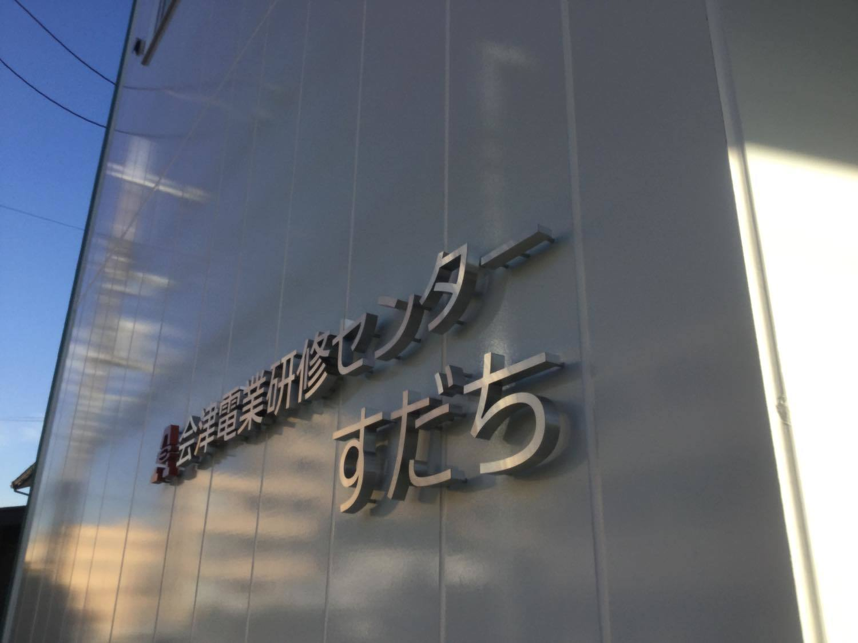 会津電業とすだちと東海道線からよく見えます_f0113361_13521800.jpg