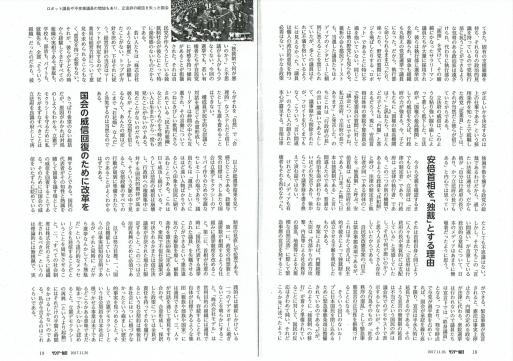 サンデー毎日11月26日号の内田樹「安倍独裁制」を読む_a0045064_16281453.png