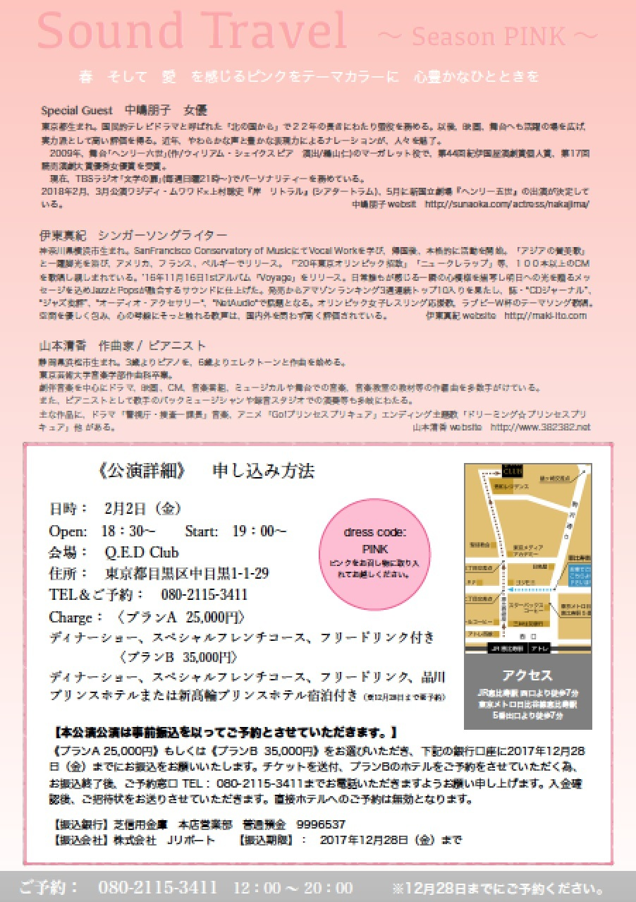 『SOUND TRAVEL ~ Season PINK ~』Special Guest出演_b0139785_18014629.jpg