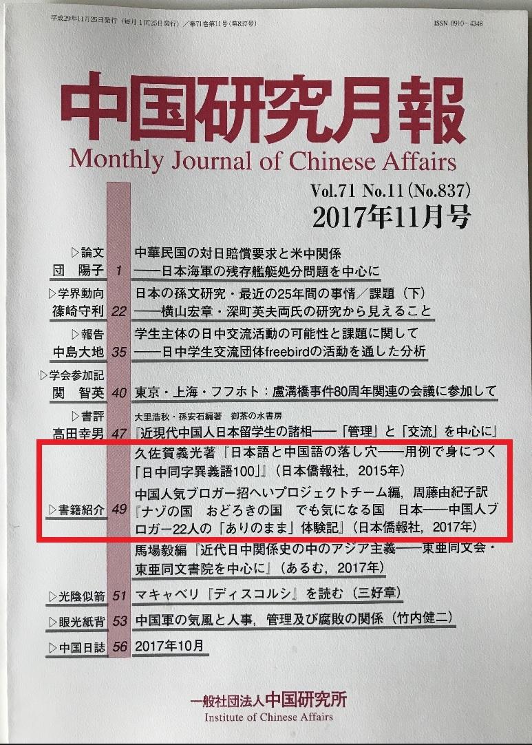 『日本語と中国語の落し穴』『気になる国 日本』の2冊、中国研究月報11月号が紹介_d0027795_15155081.jpg