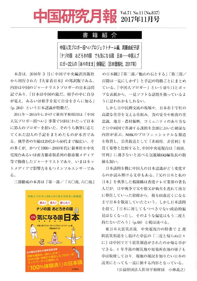 『ナゾの国 おどろきの国 でも気になる国 日本』、中国研究月報に紹介された_d0027795_16433728.jpg