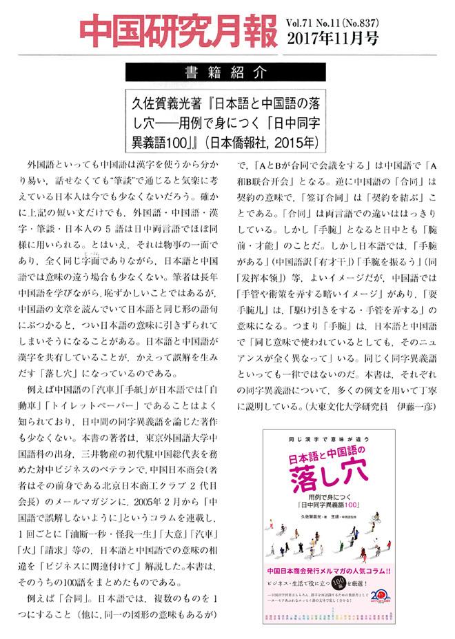 『日本語と中国語の落し穴』、中国研究月報11月号に紹介された_d0027795_16455082.jpg