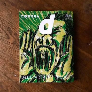 『d design travel GUNMA』で本をご紹介しました。_e0200305_17595234.jpg