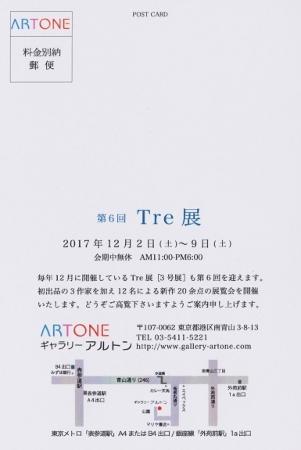 洋画科担当 永瀬美緒先生、東條智美さん グループ展のお知らせ_b0107314_10385250.jpg