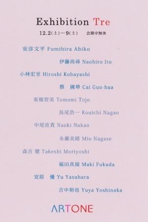 洋画科担当 永瀬美緒先生、東條智美さん グループ展のお知らせ_b0107314_10390102.jpg