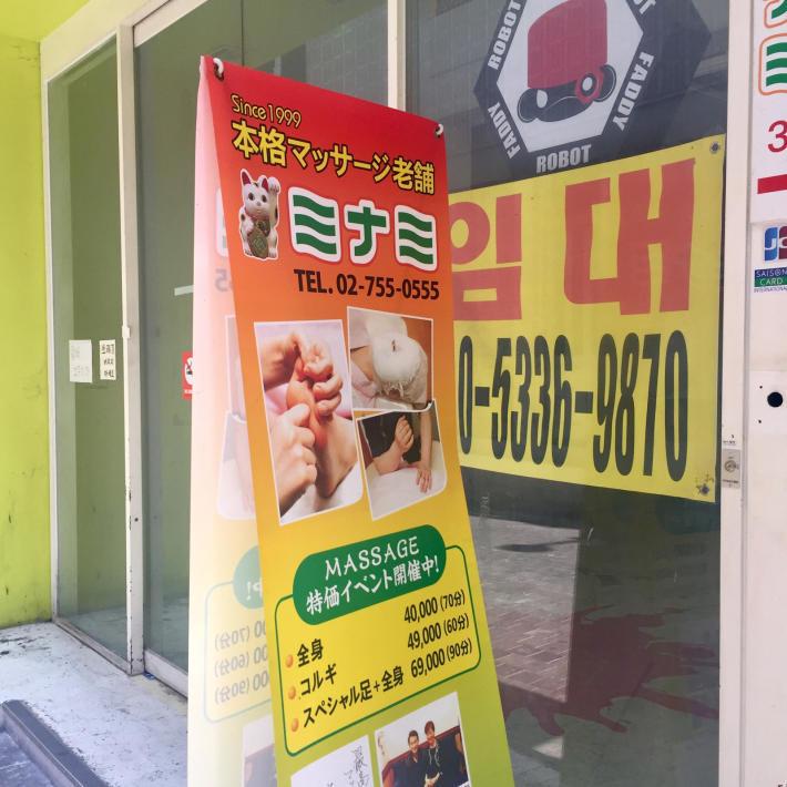 17年10月日帰りソウル 4☆明洞で休憩とお買物_d0285416_22445076.jpg