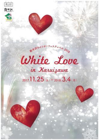 軽井沢ウィンターフェスティバル 2018_d0035921_21403179.jpg