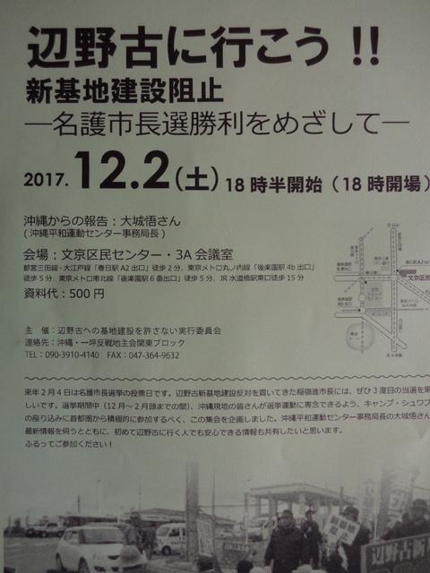 映画『標的の島 風かたか』を松戸で観る_b0050651_8585070.jpg