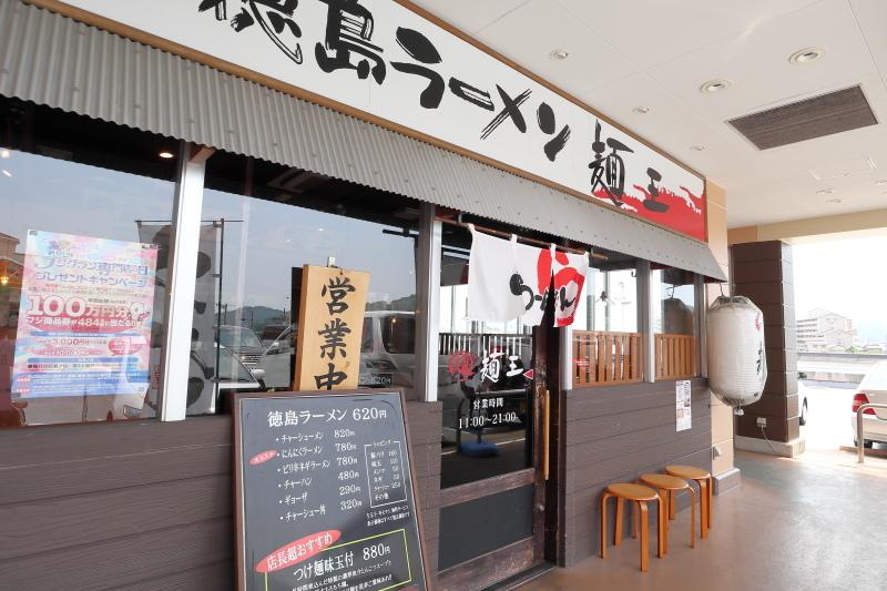 徳島ラーメン 麺王 フジグラン葛島店_a0077663_06535593.jpg