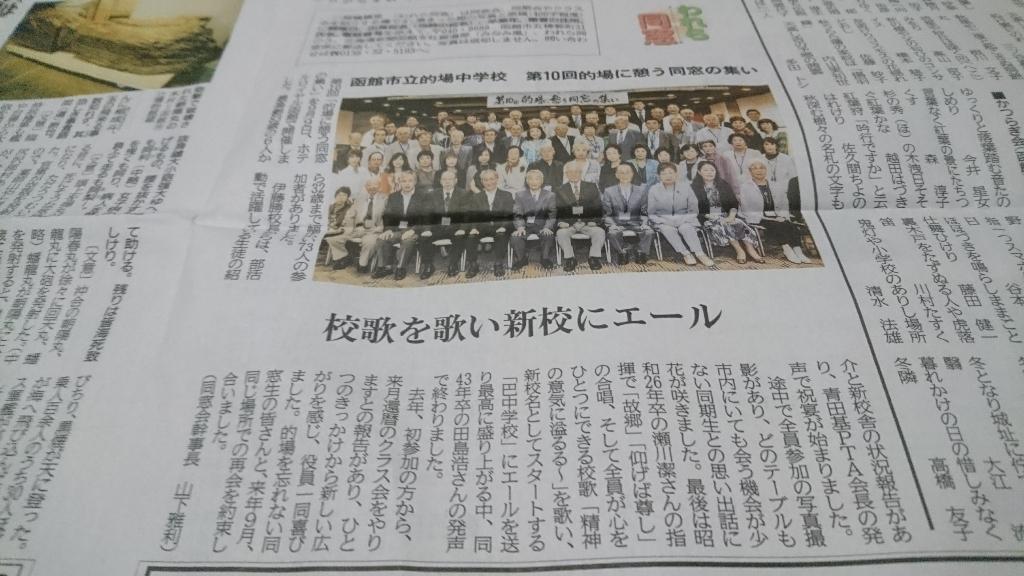 われら同窓、函館市立的場中学校、第10回的場に憩う同窓の集い_b0106766_23114558.jpg