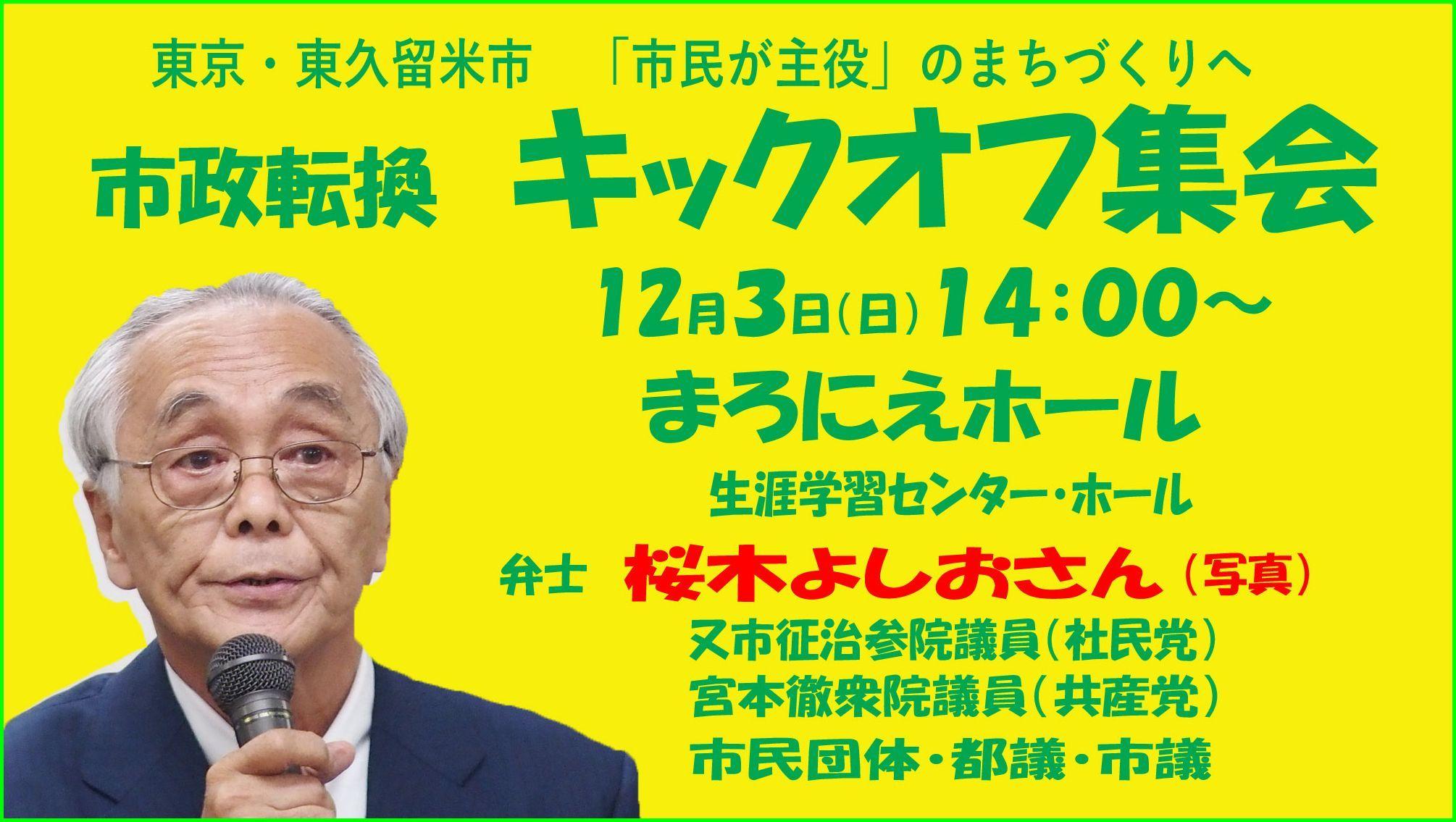 市民参加で市政を変える桜木よしおさん_b0190576_13261191.jpg