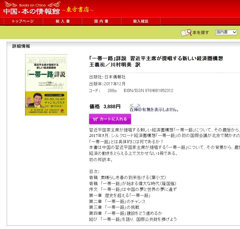 初の邦訳本『「一帯一路」詳説』、東方書店のサイトに紹介された_d0027795_13430935.jpg