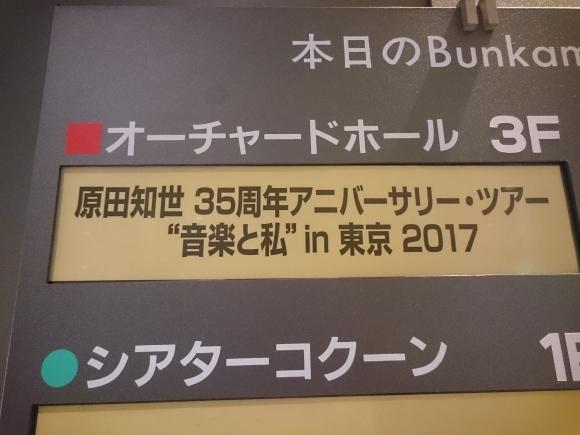"""11/28 原田知世 35周年アニバーサリー・ツアー\""""音楽と私\""""  in 東京 2017 @オーチャードホール_b0042308_00494057.jpg"""