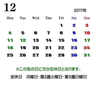 2017年12月の定休日です。_e0131611_10094209.jpg