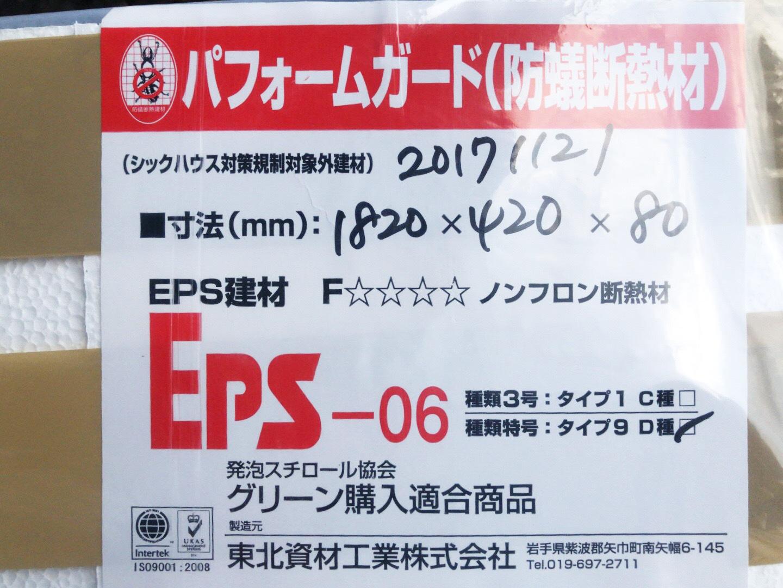 SAK's HOUSE(八戸市大字糠塚) _f0135515_13464305.jpg