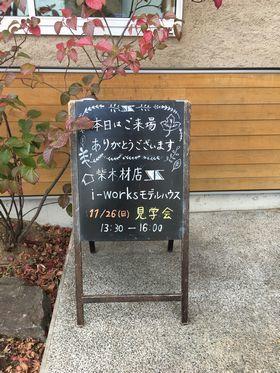 伊礼智さんをお招きし、セミナー&見学会を開催しました!_a0059217_10234047.jpg
