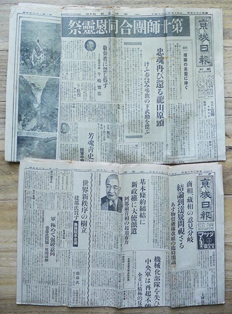 邦字新聞)「京城日報」昭和15年...