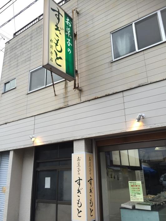 熊本・お菓子のすぎもと「ソフトしらぬひ」_a0103940_19204073.jpg