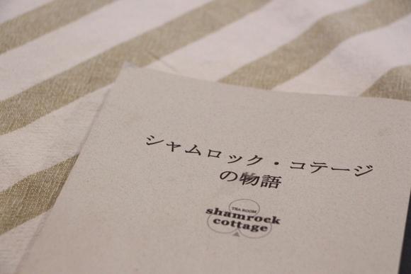 シャムロック・コテージ/長野県駒ケ根市_e0234741_22463280.jpg