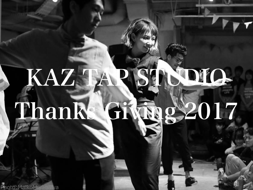 KAZ TAP STUDIO PRESENTS THANKS GIVING 2017_f0137346_14084321.jpeg