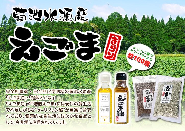 令和元年度産『焙煎白エゴマ粒』販売スタート!無農薬・無化学肥料で育てた「菊池水源産エゴマ」です!_a0254656_08373462.jpg