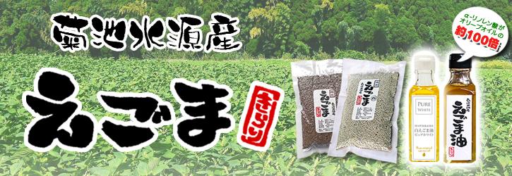 無農薬・無化学肥料で育てる「菊池水源産エゴマ」 平成29年度のエゴマの収穫や脱穀作業と第3回エゴマ部会_a0254656_11342747.jpg