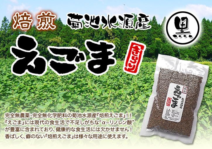 無農薬・無化学肥料で育てる「菊池水源産エゴマ」 平成29年度のエゴマの収穫や脱穀作業と第3回エゴマ部会_a0254656_11442876.jpg