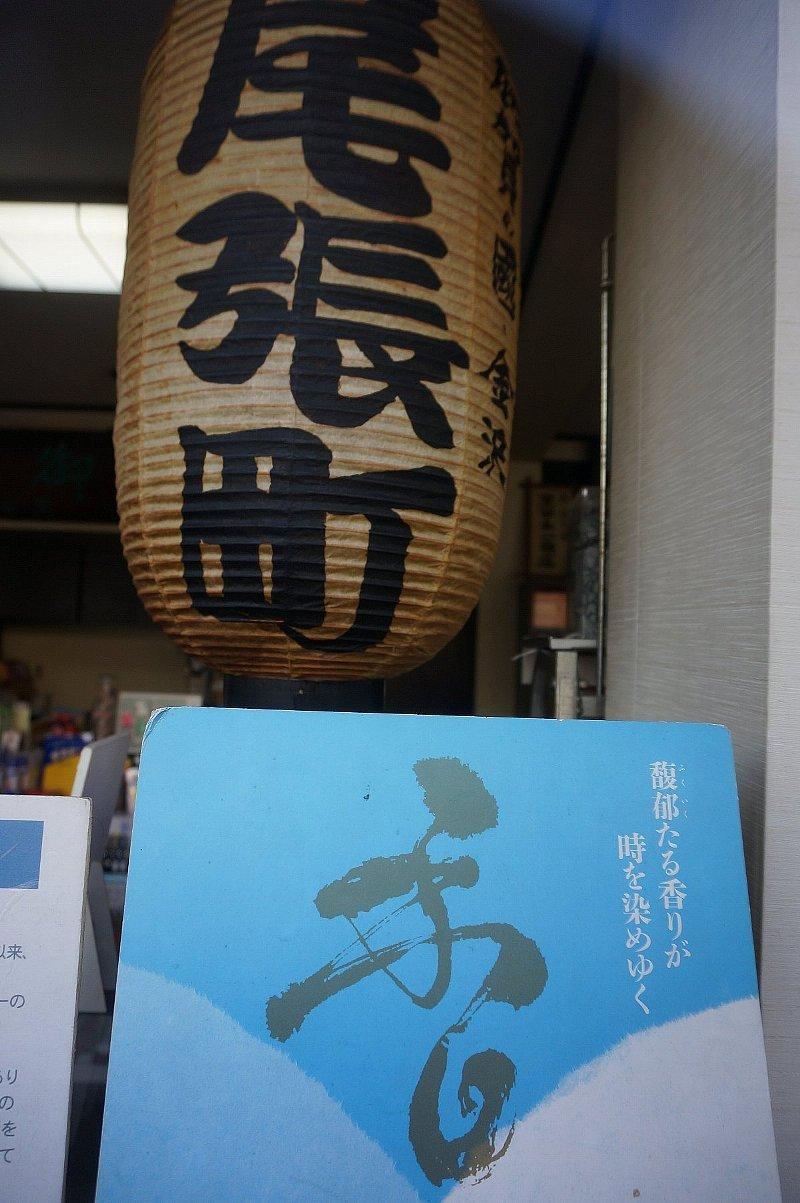尾張町の黒田香舗(黒田永一商店)_c0112559_08142047.jpg