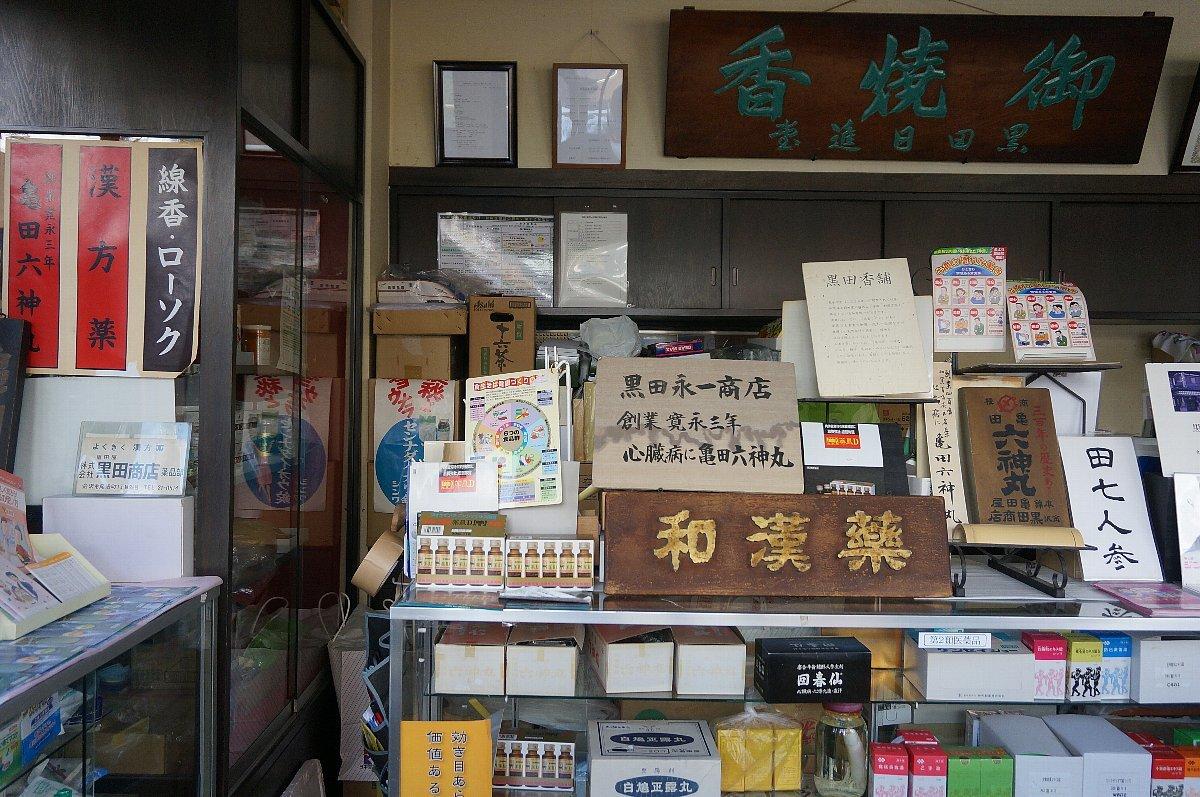 尾張町の黒田香舗(黒田永一商店)_c0112559_08143443.jpg
