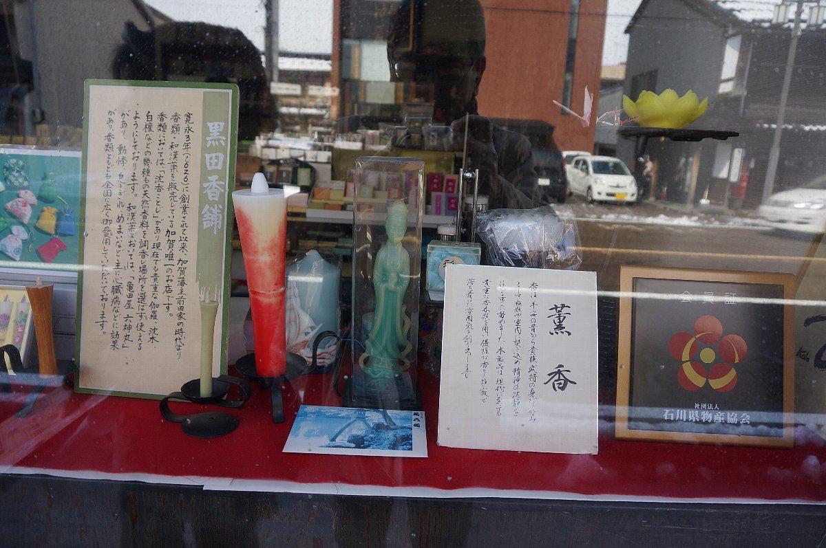 尾張町の黒田香舗(黒田永一商店)_c0112559_08150168.jpg