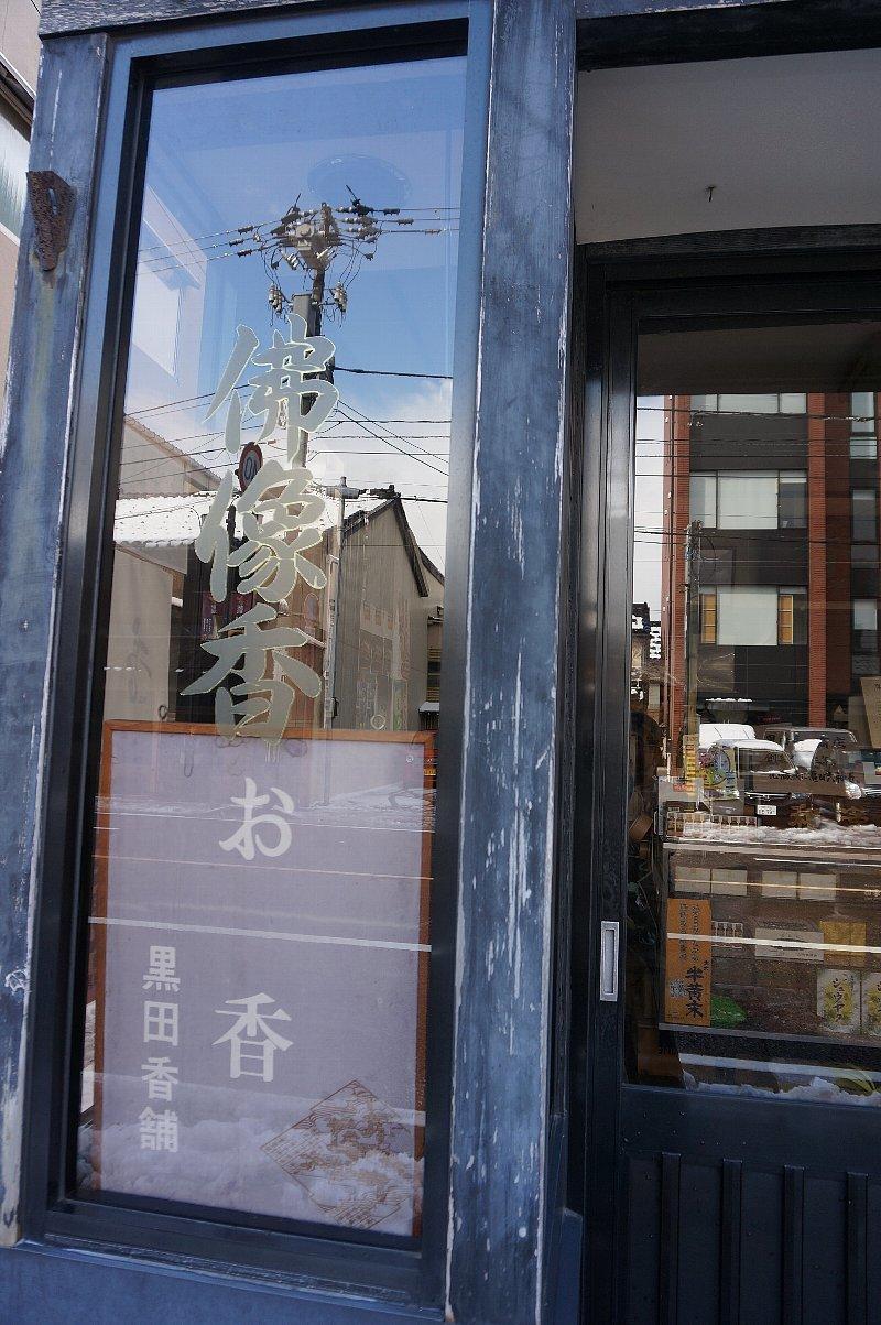 尾張町の黒田香舗(黒田永一商店)_c0112559_08151335.jpg