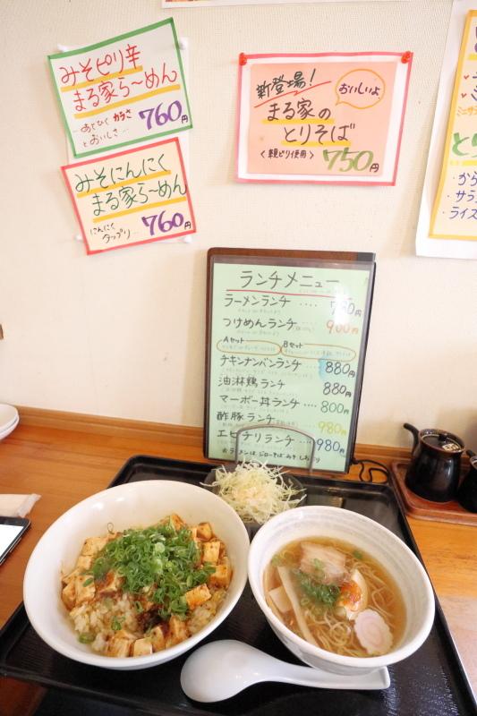 拉麺・食工房 まる家_a0077663_06543465.jpg