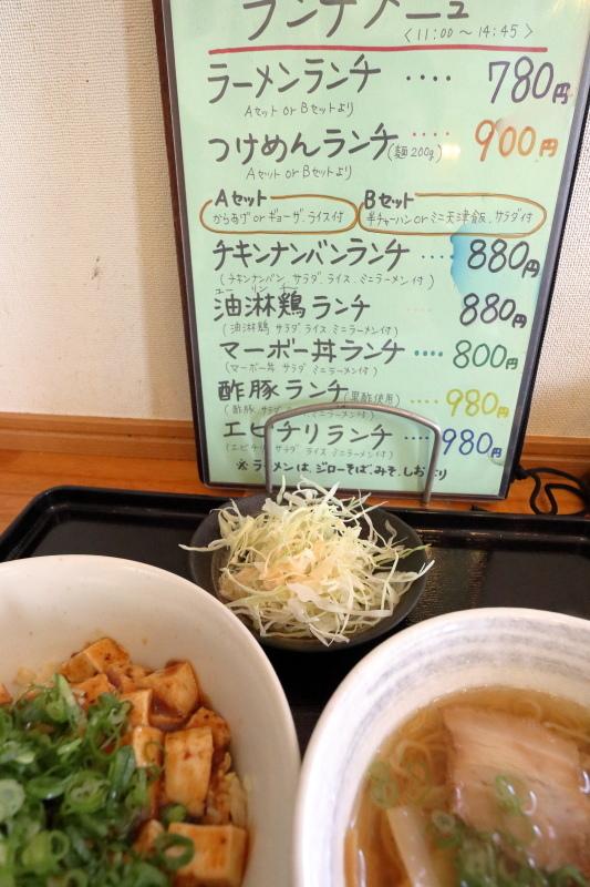 拉麺・食工房 まる家_a0077663_06550479.jpg