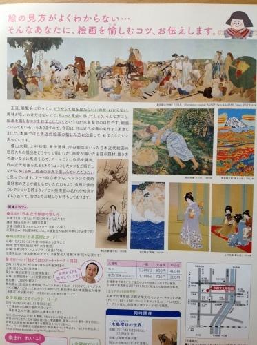 『絵画の愉しみ、画家のたくらみ』展 京都文化博物館_b0153663_12135999.jpeg