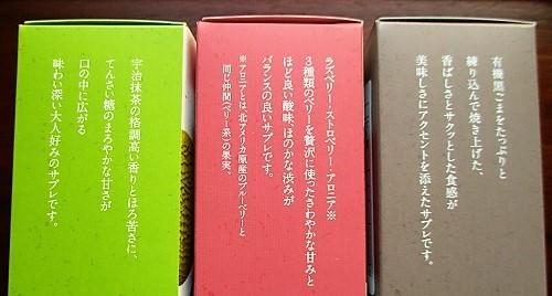 BIOKURAの新商品!『マクロビオティックサブレ 3種のベリー・宇治抹茶・黒ごま』が美味しいよ♪_a0305576_00080453.jpg