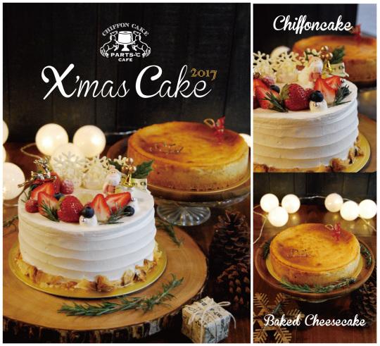 クリスマスケーキ2017のご案内_c0250976_20370937.jpg