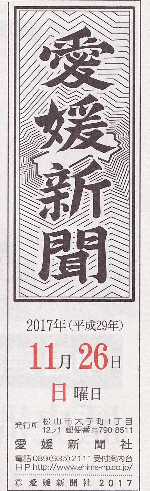『愛媛新聞』 11月26日 朝刊_c0101406_20464902.jpg