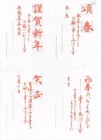 筆ペンで美しく書く年賀状(賀詞と添え書き)_d0325708_09554037.jpg