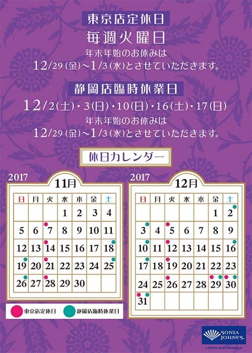 ~2017群舞セール開催!~_b0142724_16062018.jpg