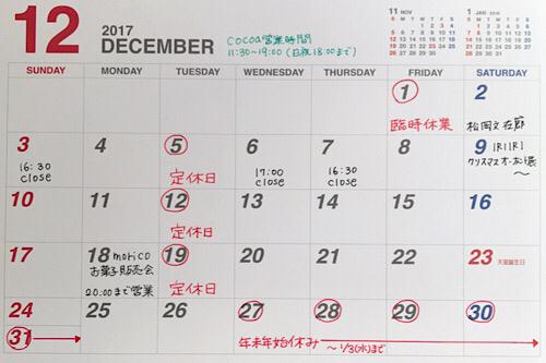 12月の休みとイベントのお知らせ_a0043747_17454542.jpg