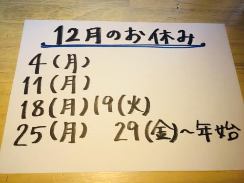 12月のお休み_c0195151_18063070.jpg
