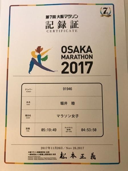 大阪マラソン_b0058160_08562415.jpg
