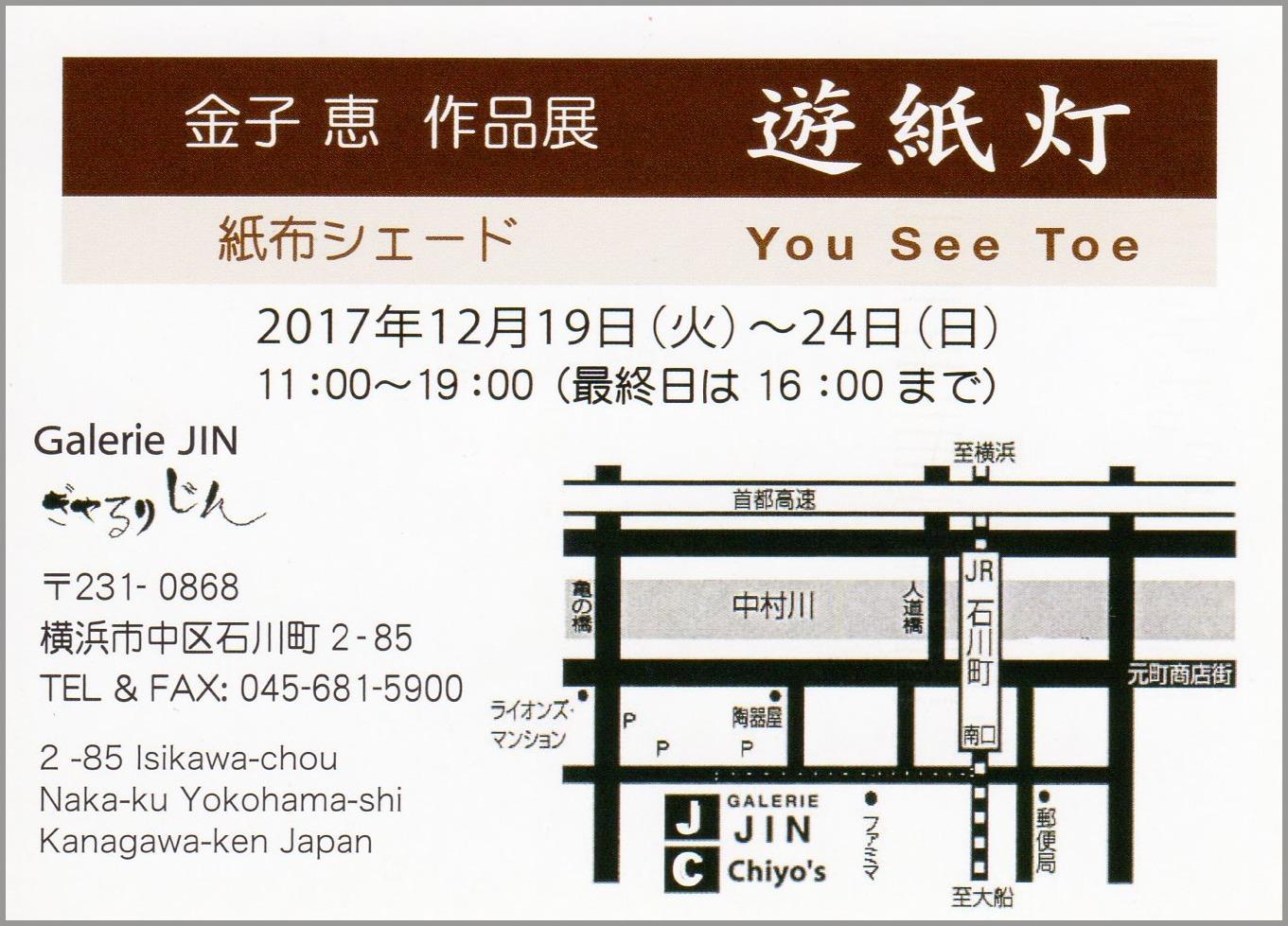 金子 恵 作品展_a0086270_22095138.jpg