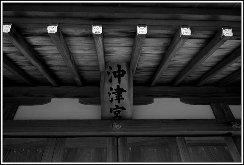 宗像大社 沖津宮遥拝所 -1_b0340572_13400912.jpg