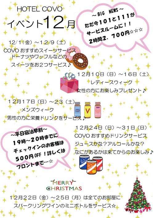 12月のイベントなどなど…☆_e0364685_10545715.jpg