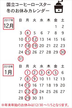 2017/12/1 冬のお休み_e0245899_23212996.jpg