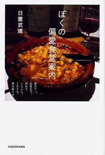 ぼくの偏愛食堂案内_a0112221_20135234.jpg